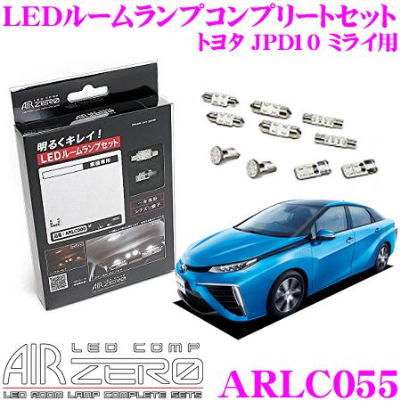 AIRZERO LEDルームランプ LED COMP ARLC055トヨタ JPD10 ミライ用コンプリートセット