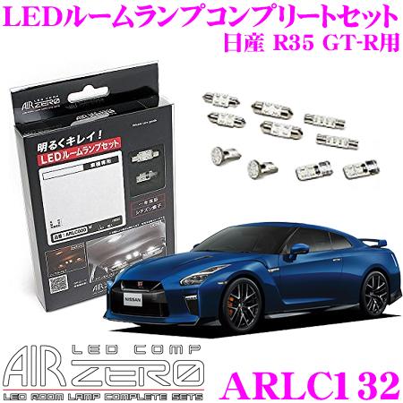 AIRZERO LEDルームランプ LED COMP ARLC132日産 R35 GT-R用コンプリートセット