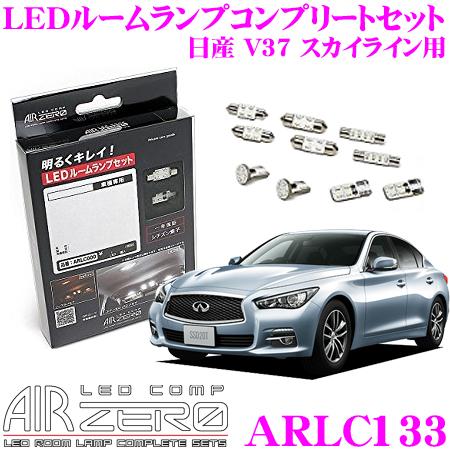 AIRZERO LEDルームランプ LED COMP ARLC133日産 V37 スカイライン サンルーフ有無共通用コンプリートセット