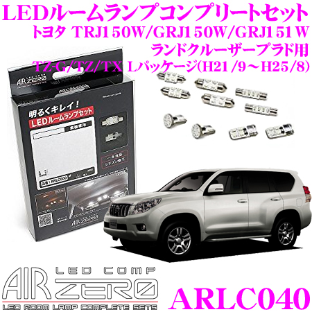 AIRZERO LEDルームランプ LED COMP ARLC040 トヨタ TRJ150W/GRJ150W/GRJ151W ランドクルーザープラド TZ-G/TZ/TX Lパッケージ(H21/9~H25/8)用コンプリートセット