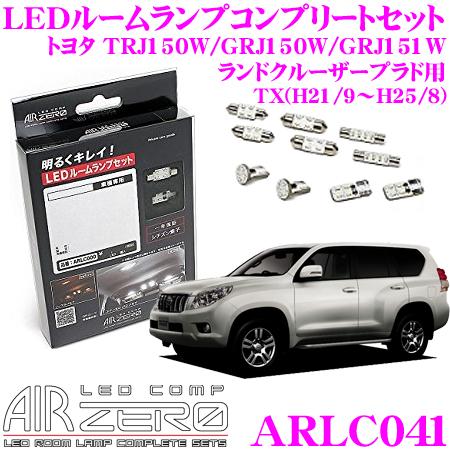 AIRZERO LEDルームランプ LED COMP ARLC041 トヨタ TRJ150W/GRJ150W/GRJ151W ランドクルーザープラド TX(H21/9~H25/8)用コンプリートセット 耐久性・信頼性に優れたシチズン製LED素子を採用