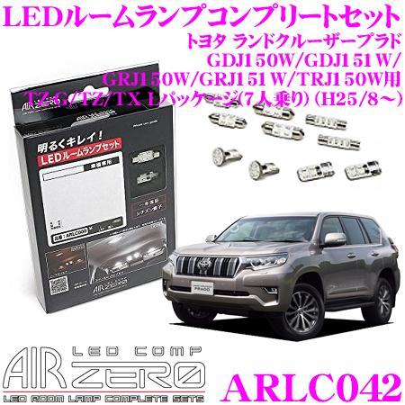 AIRZERO LEDルームランプ LED COMP ARLC042トヨタ GDJ150W/GDJ151W/GRJ150W/GRJ151W/TRJ150W ランドクルーザープラドTZ-G/TZ/TX Lパッケージ(7人乗り) (H25/8~)用コンプリートセット