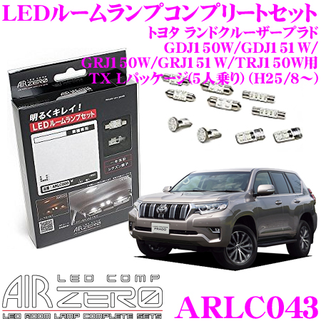 AIRZERO LEDルームランプ LED COMP ARLC043トヨタ GDJ150W/GDJ151W/GRJ150W/GRJ151W/TRJ150W ランドクルーザープラドTX Lパッケージ(5人乗り) (H25/8~)用コンプリートセット