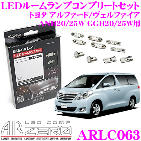 AIRZERO LEDルームランプ LED COMP ARLC063トヨタ ANH20W/ANH25W/GGH20W/GGH25W アルファード/ヴェルファイア用コンプリートセット