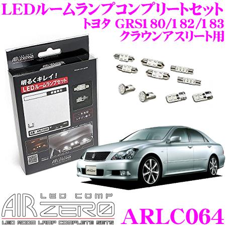 AIRZERO LEDルームランプ LED COMP ARLC064トヨタ GRS180/GRS182/GRS183 クラウンアスリート用コンプリートセット