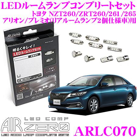 AIRZERO LEDルームランプ LED COMP ARLC070 トヨタ 260系 アリオン/プレミオ リアルームランプ2個仕様車用コンプリートセット 耐久性・信頼性に優れたシチズン製LED素子を採用