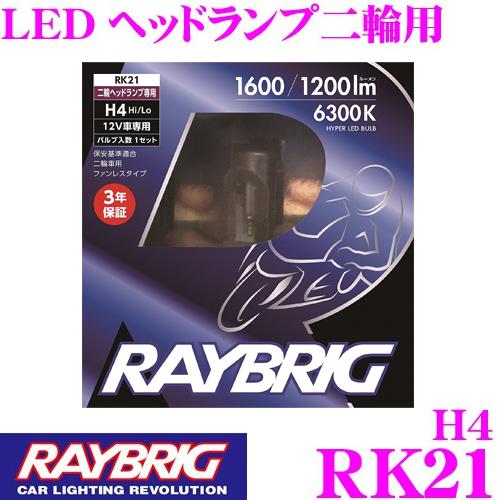 RAYBRIG レイブリック RK21 LEDヘッドライト二輪用 H4 1600/1200lm 6300K 12V 21W/21W 1個入り