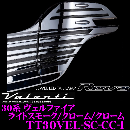 Valenti ヴァレンティ TT30VEL-SC-CC-1ジュエルLEDテールランプトヨタ ヴェルファイア 30系用【196LED+12LED BAR ライトスモーク/クローム/クロームカバー】