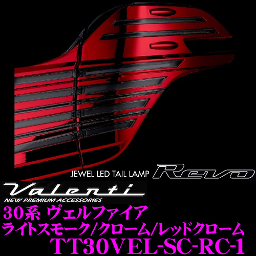Valenti ヴァレンティ TT30VEL-SC-RC-1【196LED+12LED ジュエルLEDテールランプ トヨタ ヴェルファイア 30系用 TT30VEL-SC-RC-1【196LED+12LED ヴァレンティ BAR ライトスモーク/クローム/パールホワイトカバー】, カリヤシ:53ee938c --- renaissancehomeswa.com