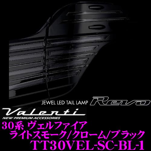 Valenti ヴァレンティ TT30VEL-SC-BL-1 ジュエルLEDテールランプ トヨタ ヴェルファイア 30系用 【196LED+12LED BAR ライトスモーク/クローム/ブラックカバー】