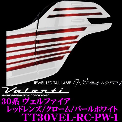 Valenti ヴァレンティ TT30VEL-RC-PW-1 ジュエルLEDテールランプ トヨタ ヴェルファイア 30系用 【196LED+12LED BAR レッドレンズ/クローム/パールホワイトカバー】