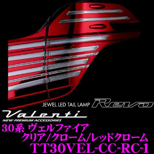 Valenti ヴァレンティ TT30VEL-CC-RC-1 ジュエルLEDテールランプ トヨタ ヴェルファイア 30系用 【196LED+12LED BAR クリア/クローム/レッドクロームカバー】