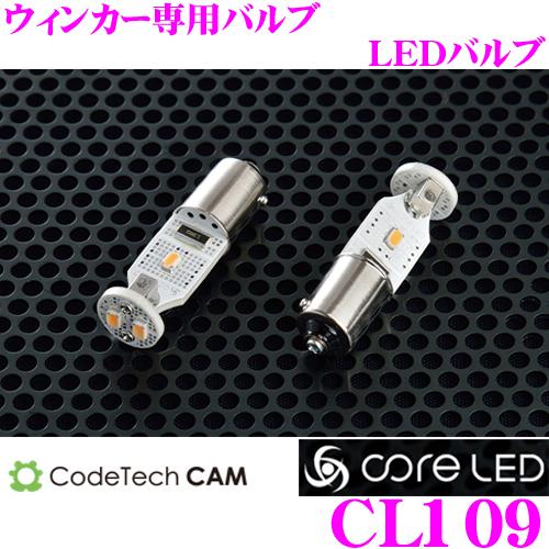 CODE TECH コードテック CL109core LED H21-Aウィンカー専用LEDバルブH21(120°)タイプ 2個入り