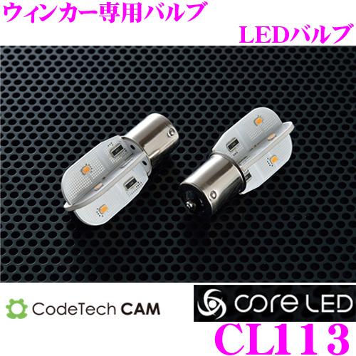 CODE TECH コードテック CL113core LED S28-Aウィンカー専用LEDバルブS25(180°)タイプ 2個入り