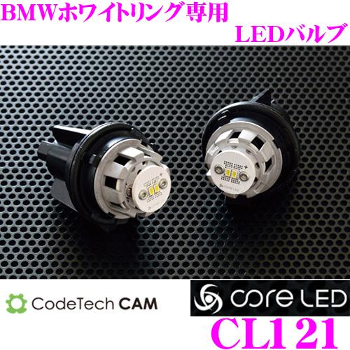 CODE TECH コードテック CL121 core LED R60 BMWホワイトリング専用LEDバルブ BMW 5シリーズ(E60/E61前期)対応 / 2個入り