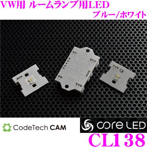 CODE TECH コードテック CL138 core LED MOTION LED XF-VB(フロント用) ルームランプ用LEDバルブ/基板交換タイプ VW ゴルフ7/パサート等用 カラー:ブル-/ホワイト