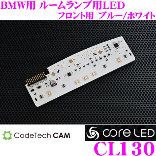 CODE TECH コードテック CL130core LED MOTION LED XF-BB(フロント用)ルームランプ用LEDバルブ/基板交換タイプBMW i8/i3/Fシリーズ用カラー:ブル-/ホワイト