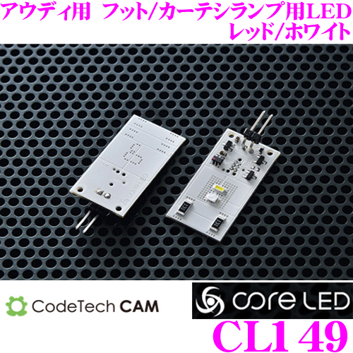 LED valve / board exchange type Audi A1/A3/A4/S3/S4 等用 color for CODE TECH  cord technical center CL149 core LED MOTION LED XC-AR foot /