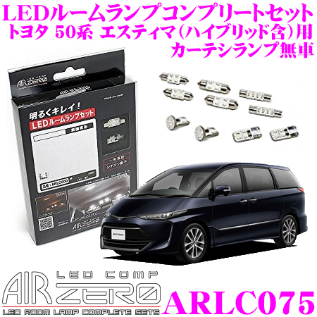 AIRZERO LEDルームランプ LED COMP ARLC075トヨタ 50系 エスティマ/AHR20 エスティマハイブリッドカーテシランプ無車用コンプリートセット