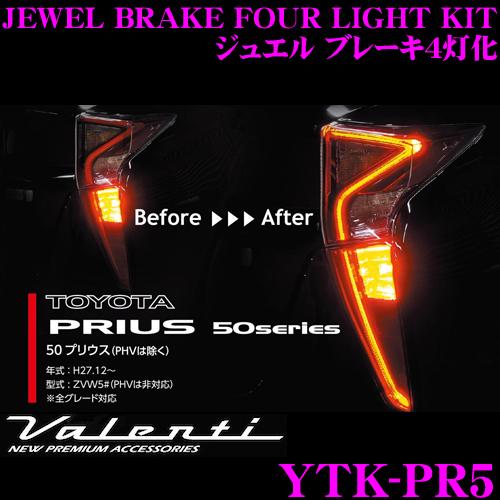 Valenti ヴァレンティ YTK-PR5ジュエル ブレーキ4灯化キットトヨタ 50系 プリウス用純正内側テールランプをブレーキ灯化!