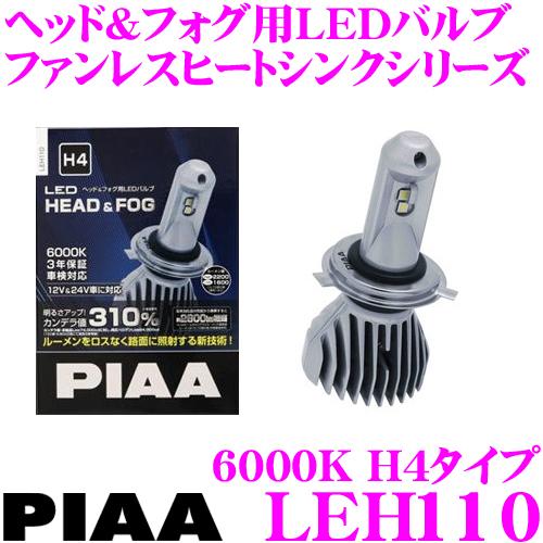 PIAA ピア ヘッドライト&フォグ用LEDバルブファンレスヒートシンクシリーズ LEH110H4タイプ 6000K安心の3年保証!車検対応品!!