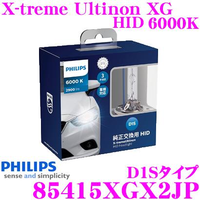 PHILIPS フィリップス 85415XGX2JP 純正交換HIDバルブ X-treme Ultinon XG HID 6000K 2900lm D1S用ヘッドライト