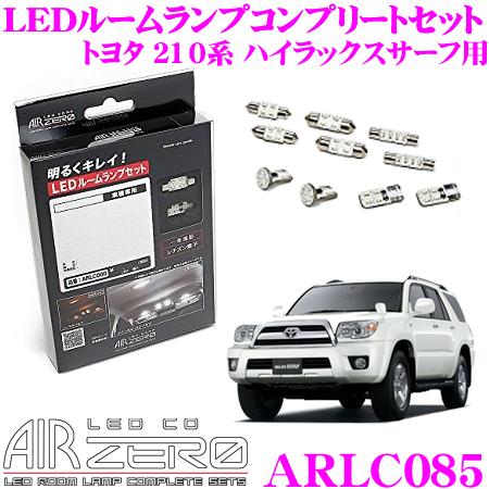 AIRZERO LEDルームランプ LED COMP ARLC085 トヨタ 210系 ハイラックスサーフ用 コンプリートセット