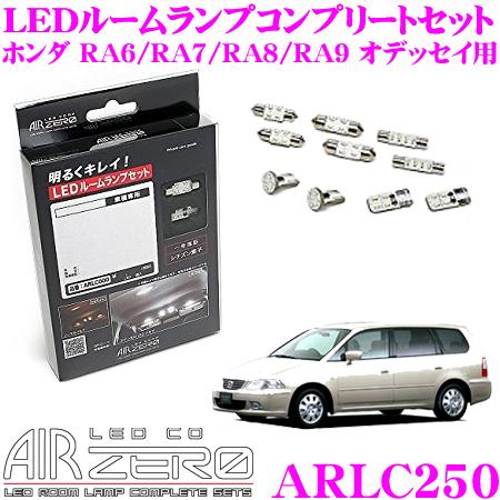 AIRZERO LEDルームランプ LED COMP ARLC250ホンダ RA6/RA7/RA8/RA9 オデッセイ用 コンプリートセット