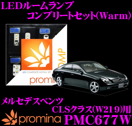 promina COMP LEDルームランプ PMC677Wメルセデスベンツ CLSクラス(W219) 後期モデル用コンプリートセットプロミナコンプ Warm(暖色系)