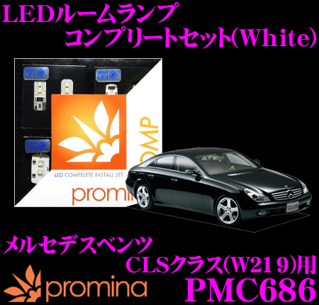 promina COMP LEDルームランプ PMC686 メルセデスベンツ CLSクラス (W219) 後期モデル用コンプリートセット プロミナコンプ ホワイト