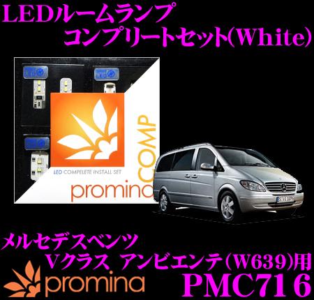 promina COMP LEDルームランプ PMC716メルセデスベンツ Vクラス アンビエンテ(W639) 前期モデル用コンプリートセットプロミナコンプ ホワイト