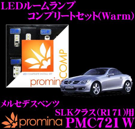 promina COMP LEDルームランプ PMC721W メルセデスベンツ SLKクラス (R171) 用コンプリートセット プロミナコンプ Warm(暖色系)