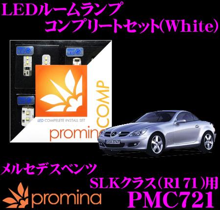 promina COMP LEDルームランプ PMC721メルセデスベンツ SLKクラス (R171) 用コンプリートセットプロミナコンプ ホワイト