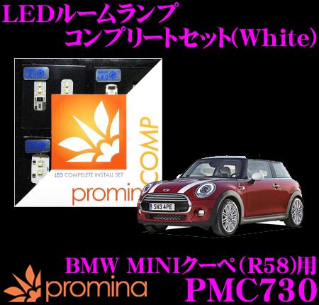 promina COMP LEDルームランプ PMC730BMW MINI クーペ (R58) 用コンプリートセットプロミナコンプ ホワイト