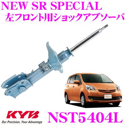KYB カヤバ ショックアブソーバー NST5404Lトヨタ パッソセッテ 500系 用NEW SR SPECIAL(ニューSRスペシャル)左フロント用1本