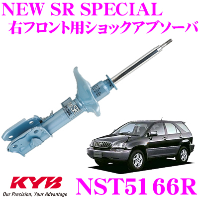 KYB カヤバ ショックアブソーバー NST5166Rトヨタ ハリアー 10系 用NEW SR SPECIAL(ニューSRスペシャル)右フロント用1本