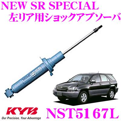 KYB カヤバ ショックアブソーバー NST5167Lトヨタ ハリアー 10系 用NEW SR SPECIAL(ニューSRスペシャル)左リア用1本