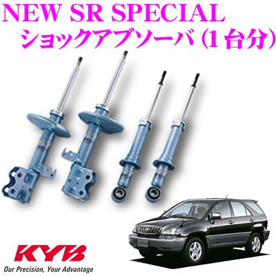 KYB カヤバ ショックアブソーバー トヨタ ハリアー 10系 用NEW SR SPECIAL(ニューSRスペシャル)1台分セット【NST5166R&NST5166L&NST5169R&NST5169L】