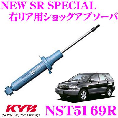 KYB カヤバ ショックアブソーバー NST5169Rトヨタ ハリアー 10系 用NEW SR SPECIAL(ニューSRスペシャル)右リア用1本