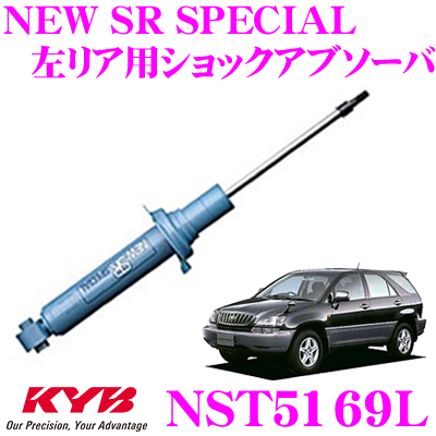 KYB カヤバ ショックアブソーバー NST5169Lトヨタ ハリアー 10系 用NEW SR SPECIAL(ニューSRスペシャル)左リア用1本