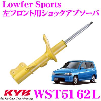 KYB カヤバ ショックアブソーバー WST5162L日産 キューブ/キューブ3 (Z10/AZ10) 用Lowfer Sports(ローファースポーツ) 左フロント用1本