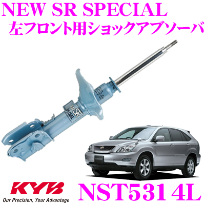 KYB カヤバ ショックアブソーバー NST5314Lトヨタ ハリアー 30系 用NEW SR SPECIAL(ニューSRスペシャル)左フロント用1本