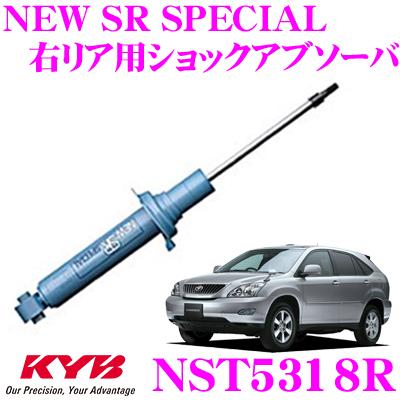 KYB カヤバ ショックアブソーバー NST5318Rトヨタ ハリアー 30系 用NEW SR SPECIAL(ニューSRスペシャル)右リア用1本