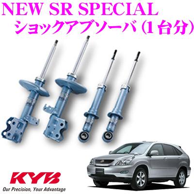 KYB カヤバ ショックアブソーバー トヨタ ハリアー 30系 用NEW SR SPECIAL(ニューSRスペシャル)1台分セット【NST5314R&NST5314L&NST5366R&NST5366L】