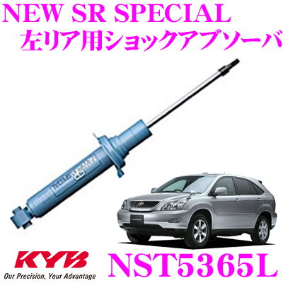 KYB カヤバ ショックアブソーバー NST5365Lトヨタ ハリアー 30系 用NEW SR SPECIAL(ニューSRスペシャル)左リア用1本