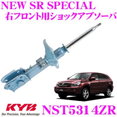 KYB カヤバ ショックアブソーバー NST5314ZRトヨタ ハリアー 30系 用NEW SR SPECIAL(ニューSRスペシャル)右フロント用1本