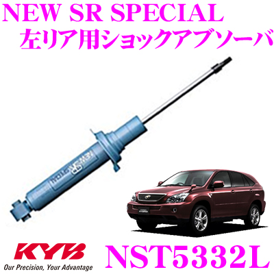KYB カヤバ ショックアブソーバー NST5332Lトヨタ ハリアー 30系 用NEW SR SPECIAL(ニューSRスペシャル)左リア用1本