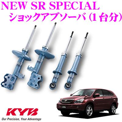 KYB カヤバ ショックアブソーバー トヨタ ハリアーハイブリッド 30系 用NEW SR SPECIAL(ニューSRスペシャル)1台分セット【NST5314ZR&NST5314ZL&NST5332R&NST5332】