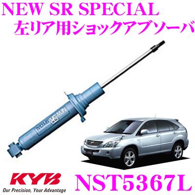 KYB カヤバ ショックアブソーバー NST5367L トヨタ ハリアー 30系 用 NEW SR SPECIAL(ニューSRスペシャル)左リア用1本