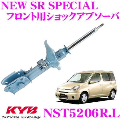 KYB カヤバ ショックアブソーバー NST5206R.Lトヨタ ファンカーゴ (20系) 用NEW SR SPECIAL(ニューSRスペシャル)フロント用1本